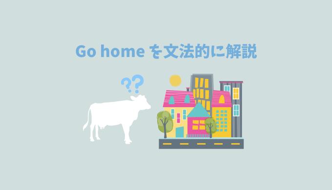 「Go home」はどうして「Go to home」にならないのか?文法的に解説します