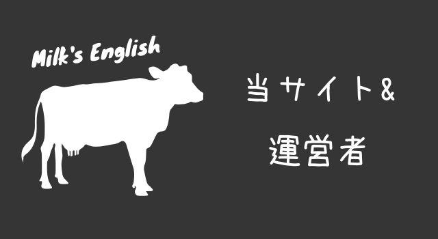Milk's English サイト&運営者について