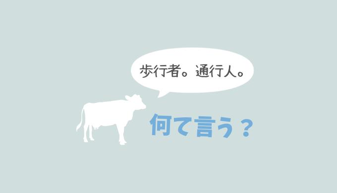 意外と知らない英単語「歩行者」と「通行人」は英語で何ていう?