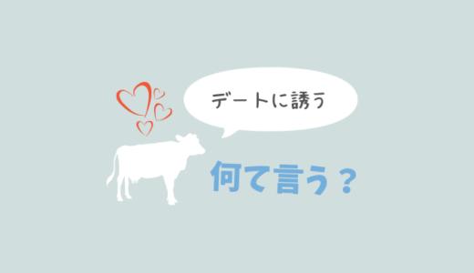 「デートに誘う」って英語で何て言う?