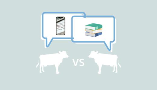 【紙の本 vs 電子書籍】学習のメリットがより大きいのはどっち?