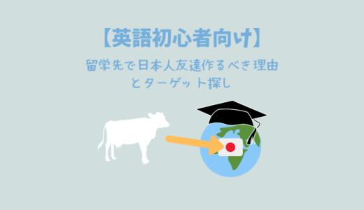 【英語初心者向け】留学したらまず日本人の友達を作るべき理由とターゲット探しのポイント