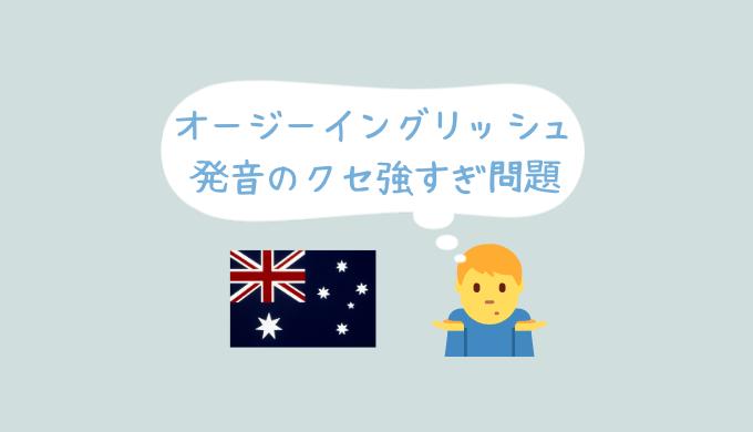 オーストラリア留学初日から私に待ち受けていた洗礼「オージーイングリッシュの発音が癖だらけ問題」