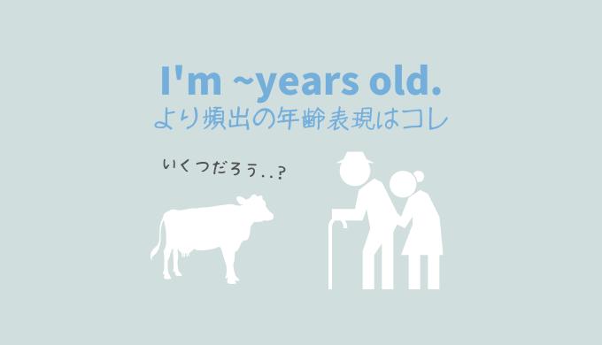 【悲報】年齢を伝える英語表現「~ years old」はあまり使われない?海外ニュースで頻出なのはむしろあっち!