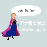アナ雪に学ぶ!主題歌の日本語訳【Let it go = ありのままで】は正しい?英語の本来の意味を解説します