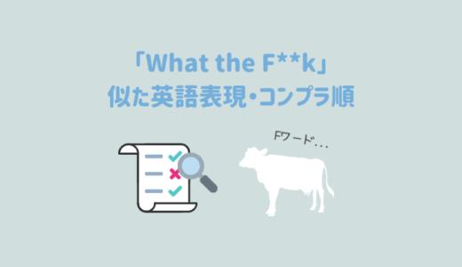 「What the f**k !」に似た英語表現をコンプラレベル順に並べてみる