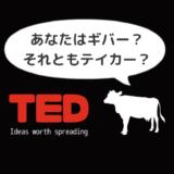 【純日本人ミルクpresents】TEDで組織心理学と英語を同時に学習「あなたはギバー?それともテイカー?」