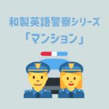 【和製英語警察シリーズ】「マンション」を取り締まり!英語の「mansion」だと別の意味になる