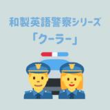 【和製英語警察シリーズ】「クーラー」を取り締まり!英語の「cooler」だと別の意味になる