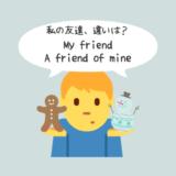 【重要案件】My friend と A friend of mine の微妙なニュアンスの違いを見逃すな!