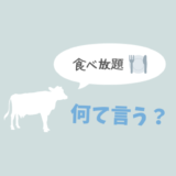 意外と知らない「食べ放題」って英語で何て言う?