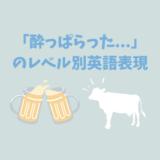 【レベル別】居酒屋で飲んでて「酔っ払った..」と言うときの英語表現バリエーション