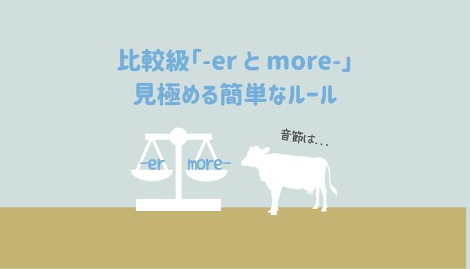 【ポイントは音節の数です】比較級の「-er」と「more-」を見極める簡単なルールをイラスト図解&音声解説