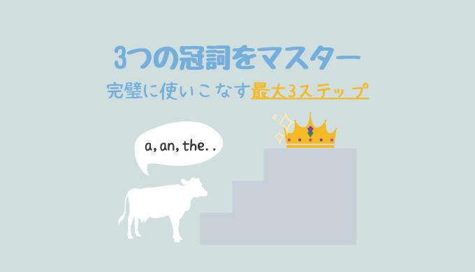 イラストでなぜ?を解説!英語の冠詞【a an the】完璧に使い分ける3ステップルール