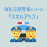 【和製英語警察シリーズ】「スキルアップ」を取り締まり!英語の「Skill up」はそもそも存在しません