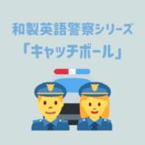 【和製英語警察シリーズ】「キャッチボール」を取り締まり!英語の「Catch ball」はそもそも存在しません