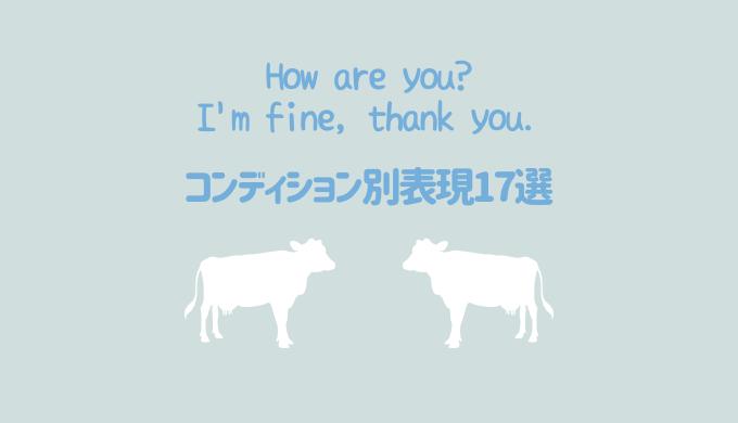 【How are you? →I'm fine, thank you】からはもう卒業!コンディション別切り替えし表現17選