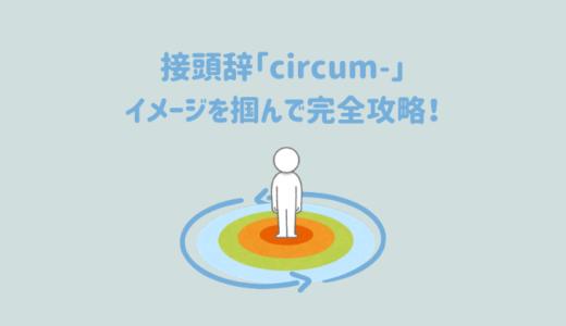 【cyc, circ, peri もセットで】接頭辞「circum-」が付く単語の意味をイメージで完全攻略!