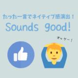 今日から使える魔法の言葉!たった一言でネイティブ感を演出「Sounds good」