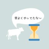 「以前はよく〜してたなぁ」は英語で何ていう?2通りの表現がある!