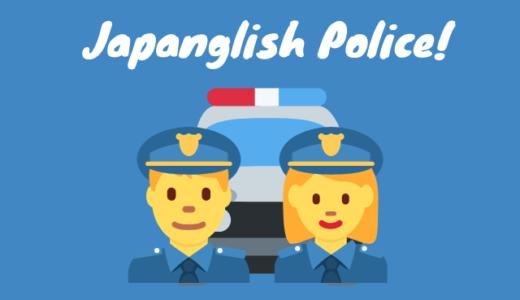 japanglish police 和製英語警察