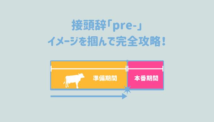 接頭辞「pre-」が付く単語の意味をイメージで完全攻略!