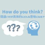 【図解】「How do you think?」は間違いだが具体的にどんな意味になってしまうのか?