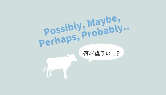 可能性を表す英語【Possibly, Maybe, Perhaps, Probably】の違いをパーセンテージ別に解説します
