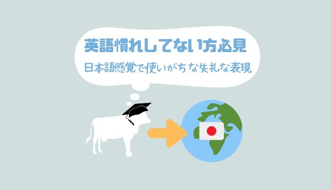 日本人が日本語感覚で使いがちな失礼な英語表現5選