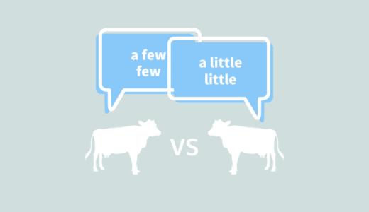 【a few a little few little】の使い方・違いをイメージで徹底解説