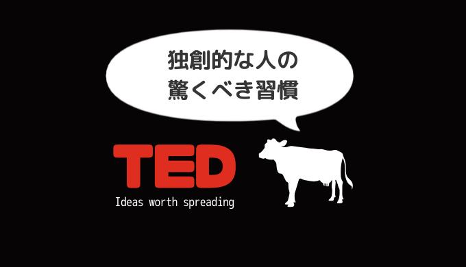 【純日本人ミルクpresents】TEDで英語力と創造性を同時に育む「独創的な人の驚くべき習慣」