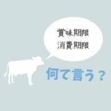 意外と知らない「賞味期限」と「消費期限」って英語で何て言う...?