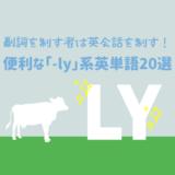 副詞を制する者は英会話を制す!たった一語でスマートに立ち回る便利な「-ly」系英単語20選