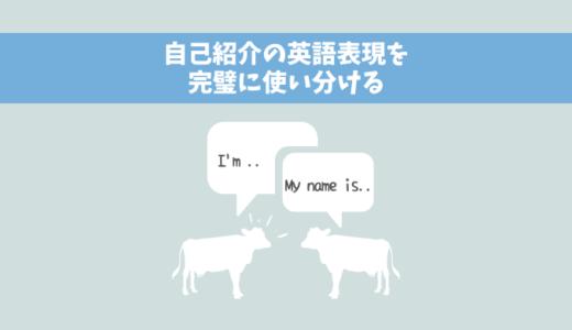 【シチュエーション英語】自己紹介で名乗る時のフレーズ「My name is ~」と「I'm ~」を完璧に使い分けよう