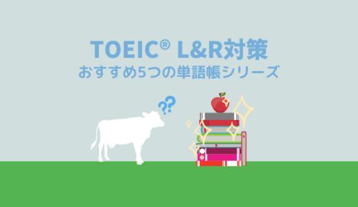 【初心者~中級者向け】TOEIC®︎ L&R対策で英単語学習におすすめな5つの単語帳シリーズを徹底比較
