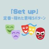 色んな顔を持つ英語表現「set up」の定番から隠れた意味まで5パターン