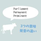 ややこしい英単語「parliament」「permanent」「prominent」を完璧に使い分ける!