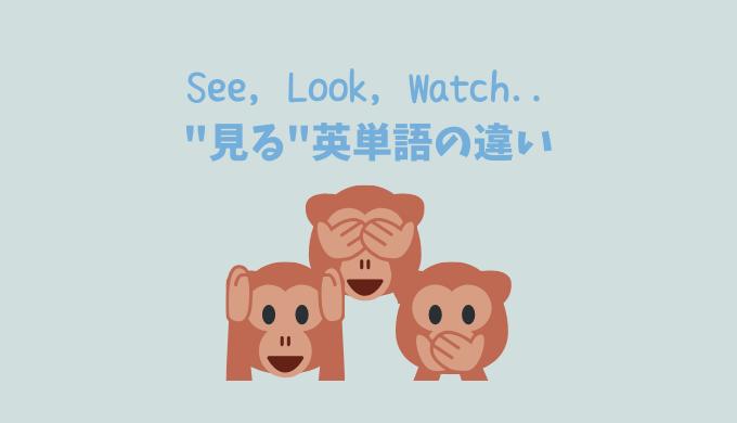 """""""見る""""英単語【See, Look, Watch】の違いをイラスト図解します"""