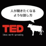 【日本語解説付き】TEDでコミュ力を磨く超人気動画「人が聞きたくなるような話し方」