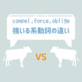 強いる系動詞【compel, force, oblige】のニュアンスの違いを図解してみる