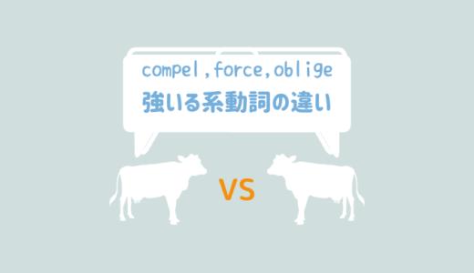 強いる系動詞【compel, force, oblige】のニュアンスの違いをイメージ図解してみる