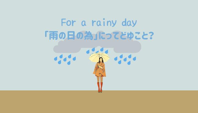 お洒落な英語表現「For a rainy day(雨の日のために)」ってどういう意味?