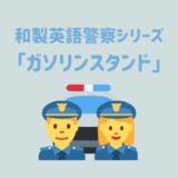 【和製英語警察シリーズ】「ガソリンスタンド」を取り締まり!英語の「gasoline stand」はそもそも存在しません