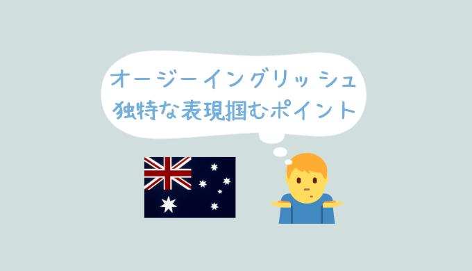 オーストラリア留学へいく方必見!オージーイングリッシュの独特な英語表現を一気に理解するたった一つのポイント