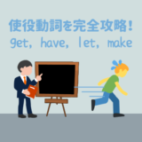 使役動詞【get, have, let, make】を図解イメージと例文で完全攻略!