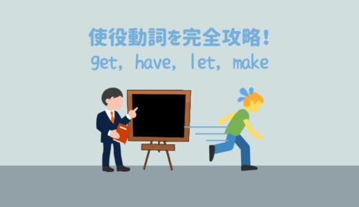 英語の使役動詞【get, have, let, make】をイメージと例文で完全攻略!