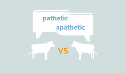 スペルが紛らわしい英単語「pathetic」と「apathetic」の意味を明確に区別しよう