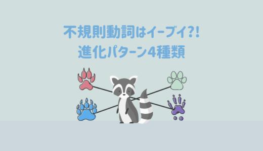 【虎の巻】英語の不規則動詞はイーブイ?! 4つの進化系で覚える活用パターン一覧表