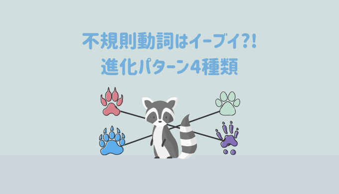 【虎の巻】英語の不規則動詞はイーブイ?! 4つの進化系で覚える活用パターン