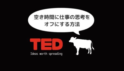 【日本語解説付き】TEDで働き方を見つめ直す「空き時間に仕事の思考をオフにする方法」